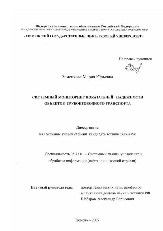Титульный лист Системный мониторинг показателей надежности объектов трубопроводного транспорта