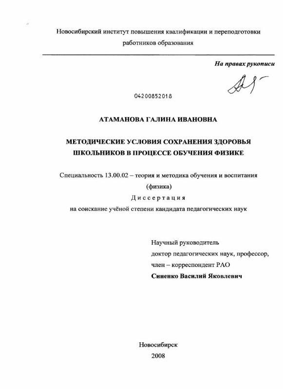 Титульный лист Методические условия сохранения здоровья школьников в процессе обучения физике
