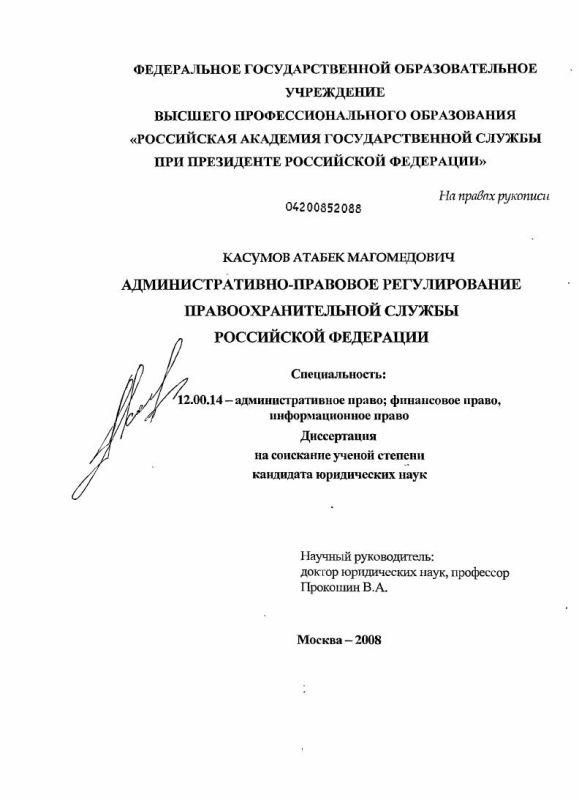 Титульный лист Административно-правовое регулирование правоохранительной службы Российской Федерации