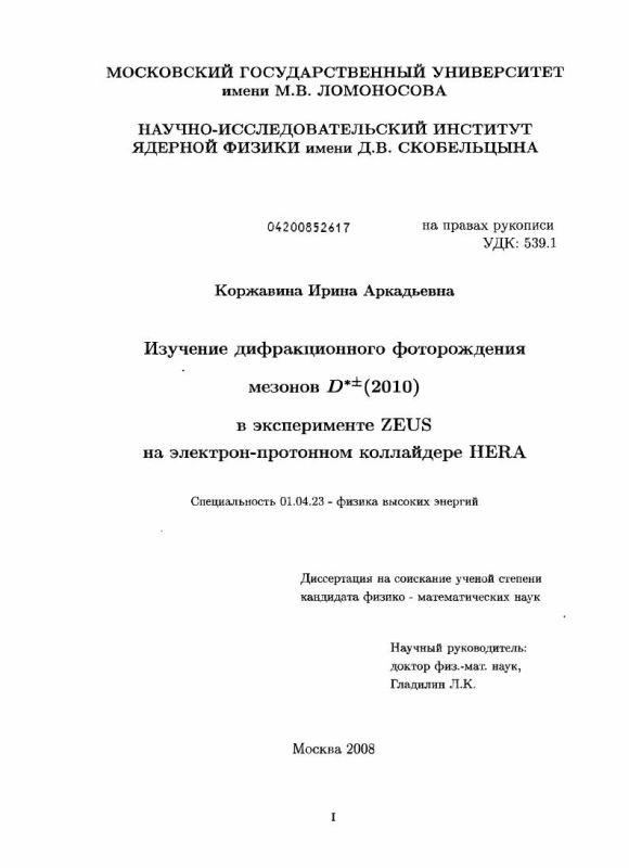 Титульный лист Изучение дифракционного фоторождения мезонов D*†(2010) в эксперименте ZEUS на электрон-протонном коллайдере HERA