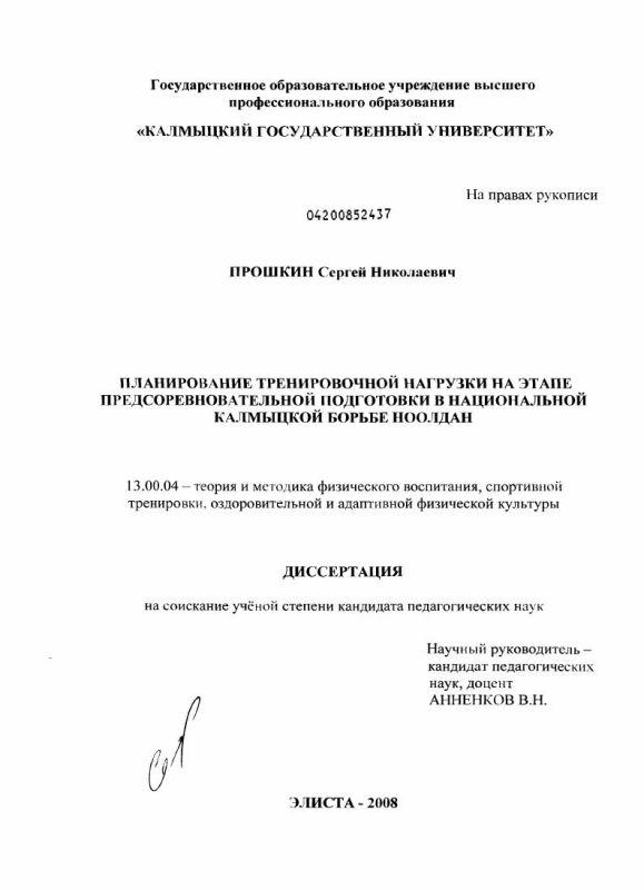 Титульный лист Планирование тренировочной нагрузки на этапе предсоревновательной подготовки в национальной калмыцкой борьбе ноолдан