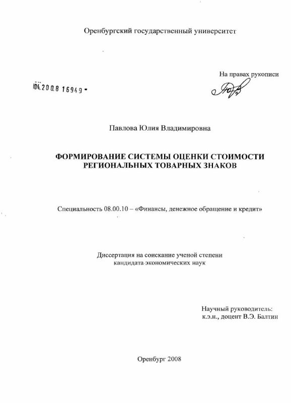 Титульный лист Формирование системы оценки стоимости региональных товарных знаков