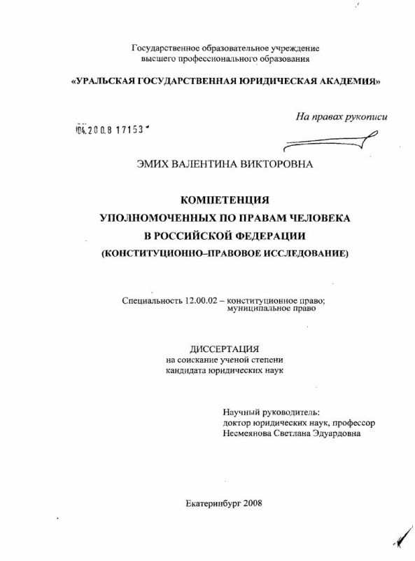 Титульный лист Компетенция уполномоченных по правам человека в Российской Федерации : конституционно-правовое исследование