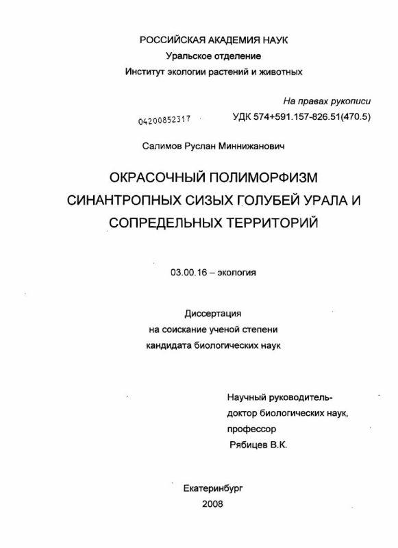 Титульный лист Окрасочный полиморфизм синантропных сизых голубей Урала и сопредельных территорий