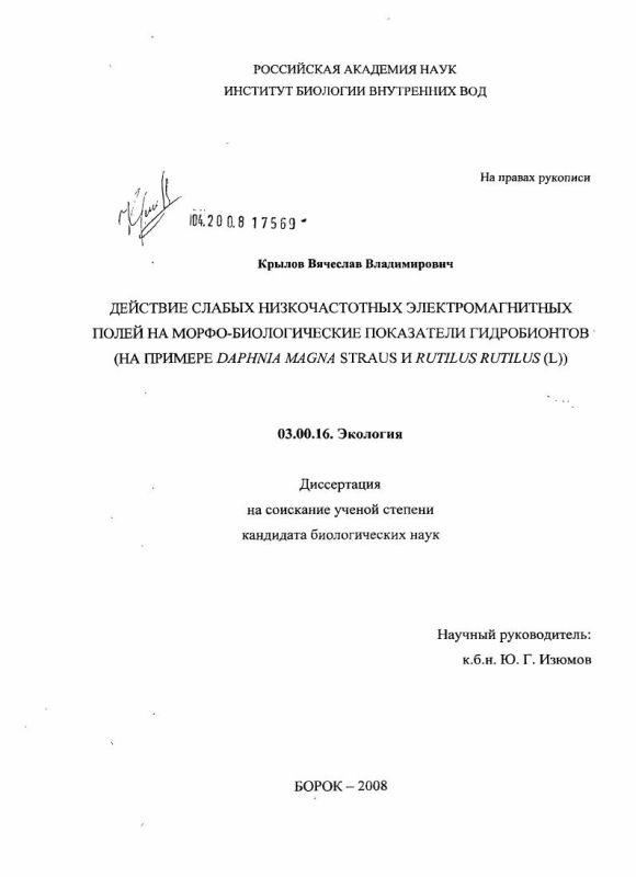 Титульный лист Действие слабых низкочастотных электромагнитных полей на морфо-биологические показатели гидробионтов : на примере Daphnia magna Straus и Rutilus rutilus L.)