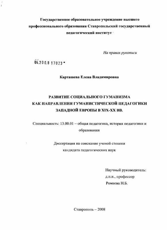 Титульный лист Развитие социального гуманизма как направления гуманистической педагогики Западной Европы в XIX - XX вв.