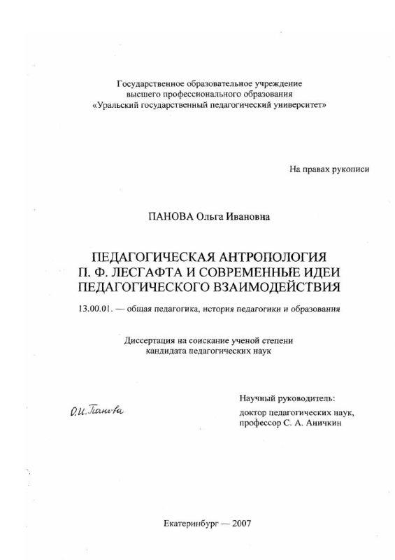Титульный лист Педагогическая антропология П.Ф. Лесгафта и современные идеи педагогического взаимодействия