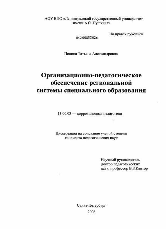 Титульный лист Организационно-педагогическое обеспечение региональной системы специального образования