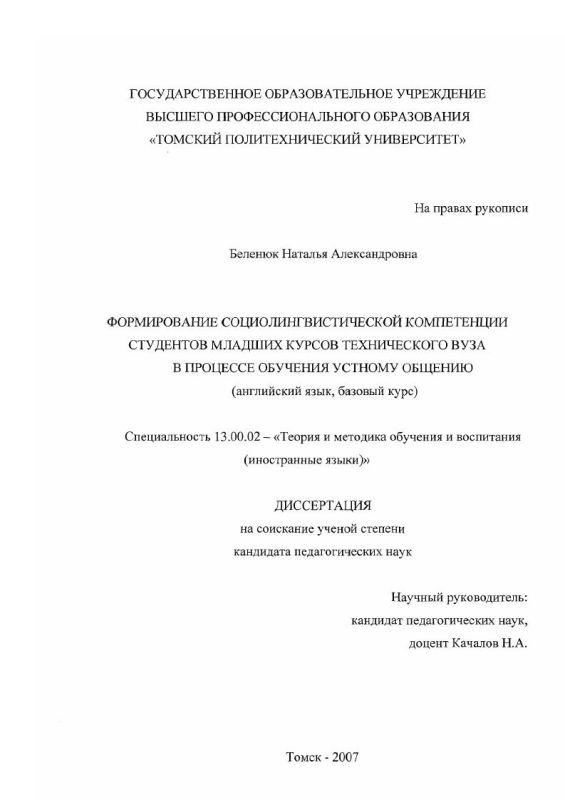 Титульный лист Формирование социолингвистической компетенции студентов младших курсов технического вуза в процессе обучения устному общению : английский язык, базовый курс