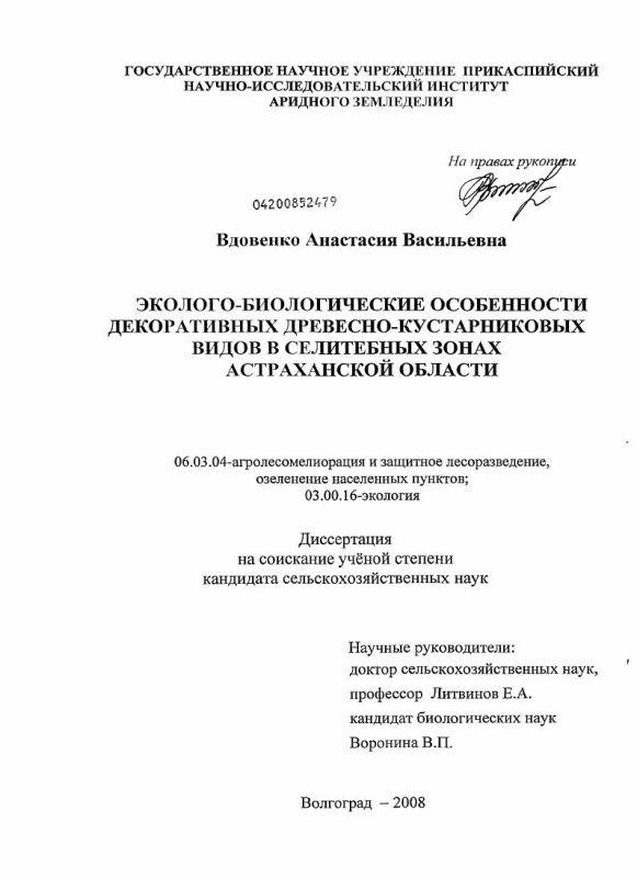 Титульный лист Эколого-биологические особенности декоративных древесно-кустарниковых видов в селитебных зонах Астраханской области