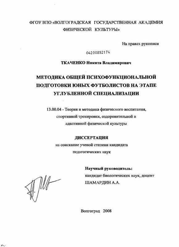 Титульный лист Методика общей психофункциональной подготовки юных футболистов на этапе углубленной специализации