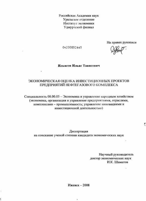 Титульный лист Экономическая оценка инвестиционных проектов предприятий нефтегазового комплекса