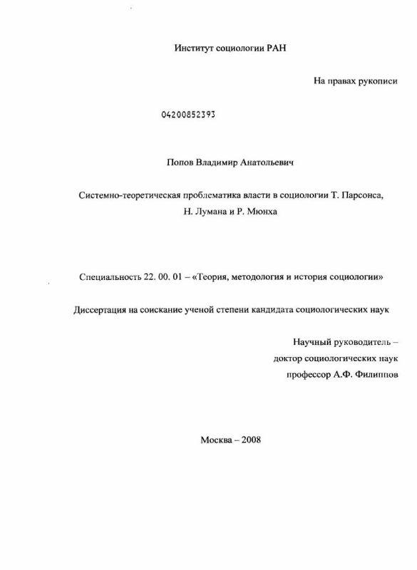 Титульный лист Системно-теоретическая проблематика власти в социологии Т. Парсонса, Н. Лумана и Р. Мюнха