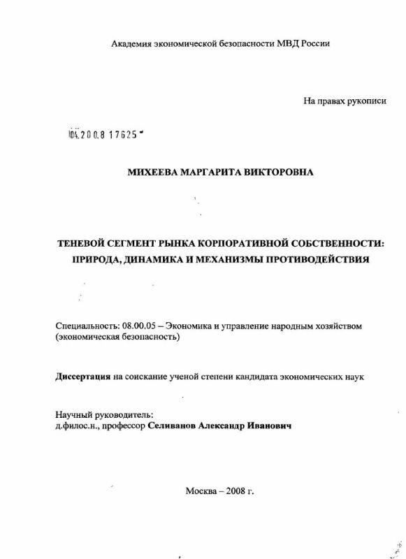Титульный лист Теневой сегмент рынка корпоративной собственности: природа, динамика и механизмы противодействия