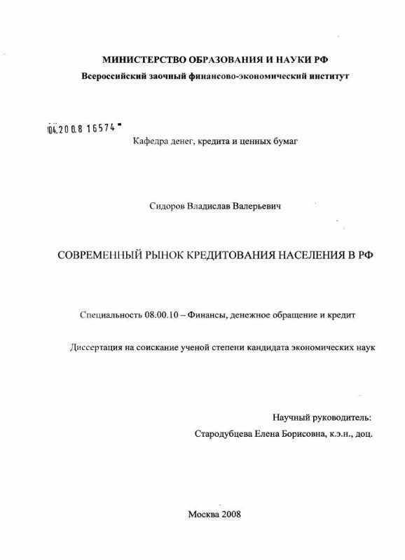 Титульный лист Современный рынок кредитования населения в РФ