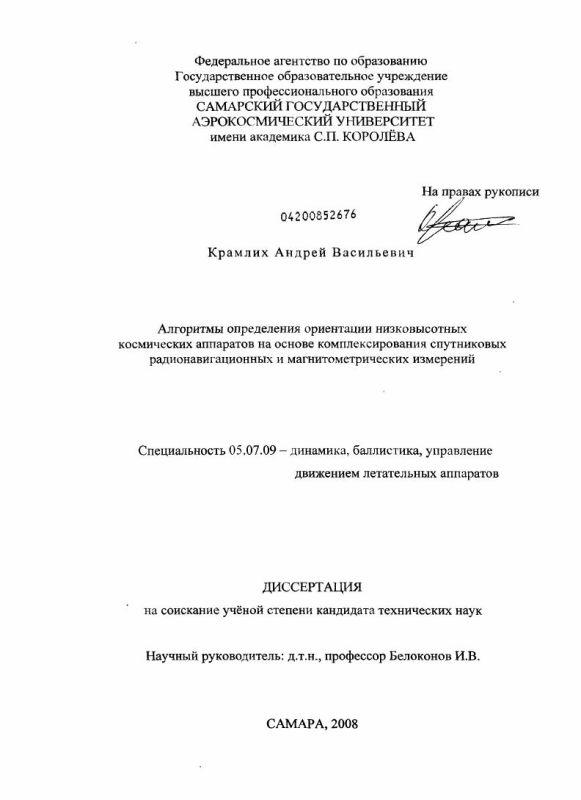 Титульный лист Алгоритмы определения ориентации низковысотных космических аппаратов на основе комплексирования спутниковых радионавигационных и магнитометрических измерений