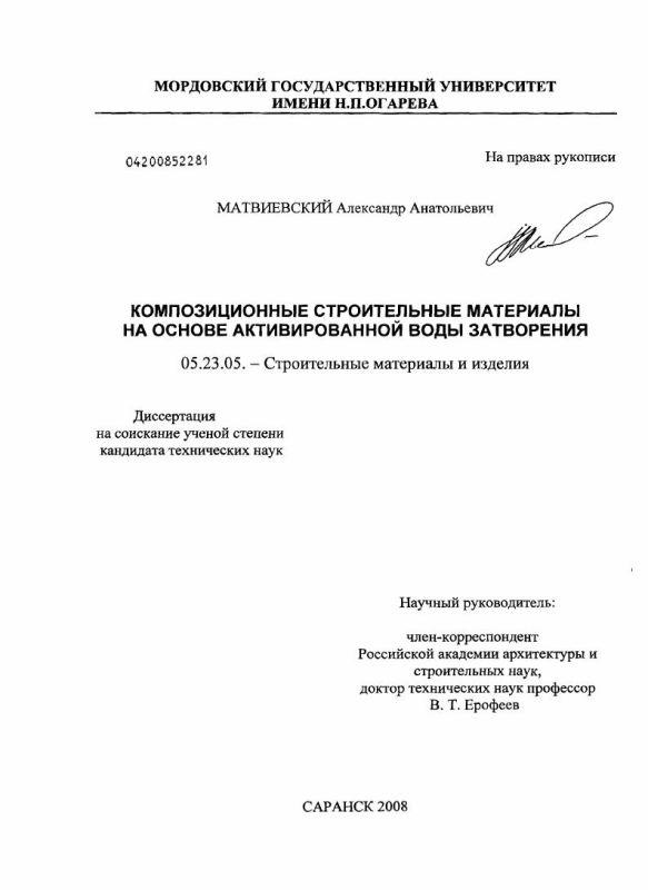 Титульный лист Композиционные строительные материалы на основе активированной воды затворения