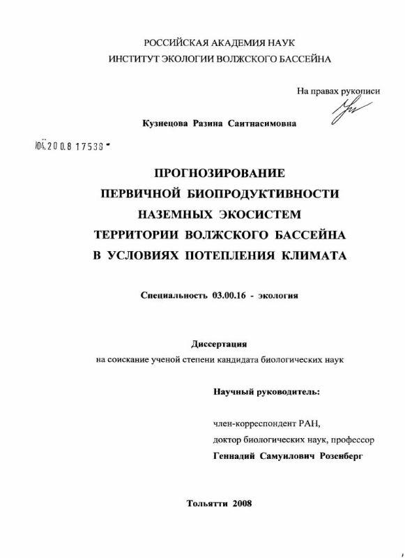 Титульный лист Прогнозирование первичной биопродуктивности наземных экосистем территории Волжского бассейна в условиях потепления климата