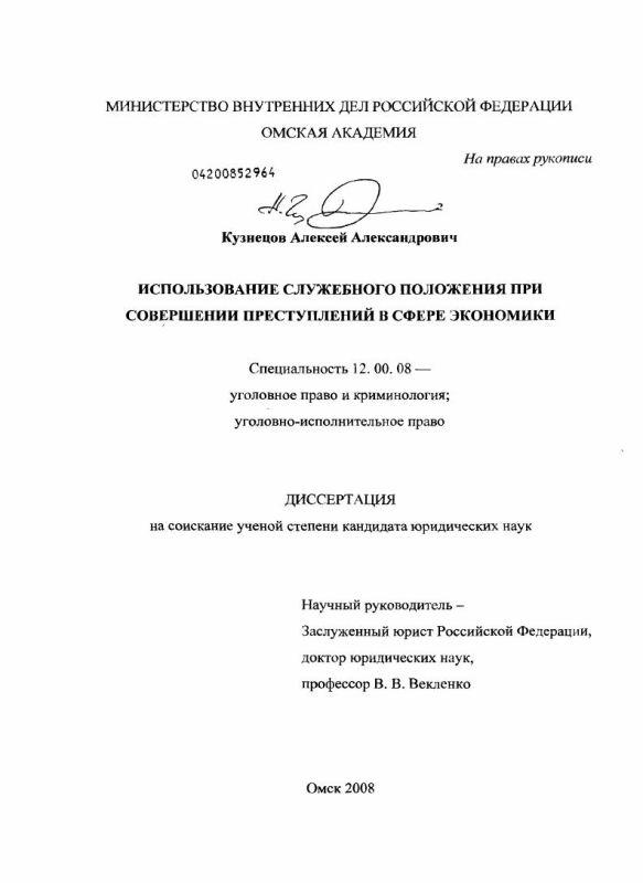 Титульный лист Использование служебного положения при совершении преступлений в сфере экономики