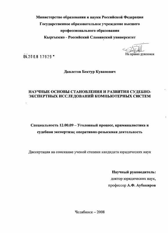 Титульный лист Научные основы становления и развития судебно-экспертных исследований компьютерных систем