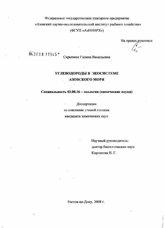 Титульный лист Углеводороды в экосистеме Азовского моря
