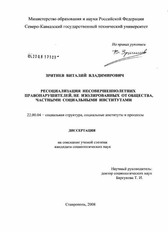 Титульный лист Ресоциализация несовершеннолетних правонарушителей, не изолированных от общества, частными социальными институтами