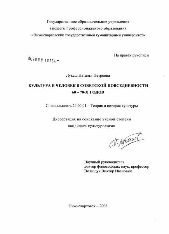 Титульный лист Культура и человек в советской повседневности 60-70-х годов