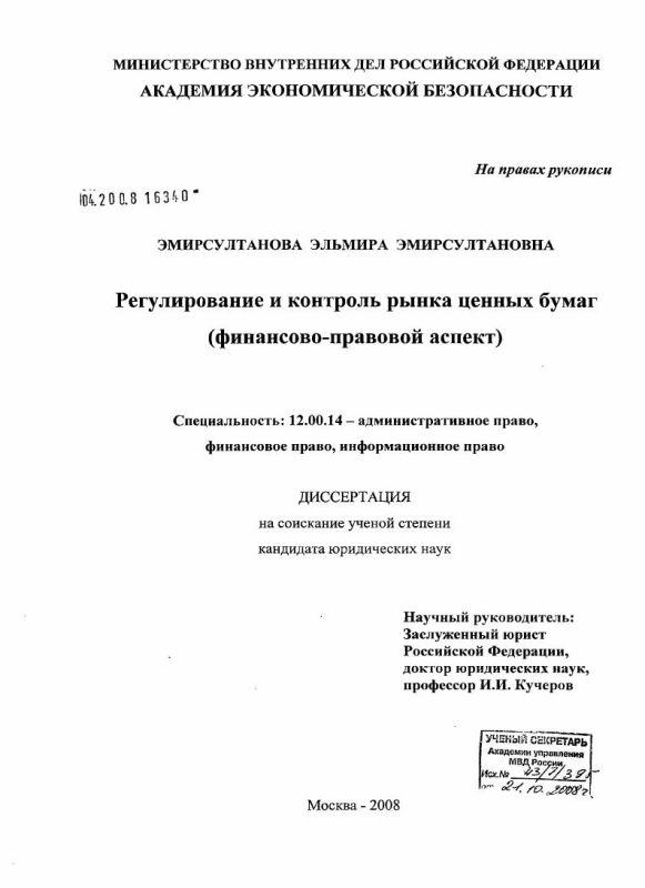 Титульный лист Регулирование и контроль рынка ценных бумаг : финансово-правовой аспект