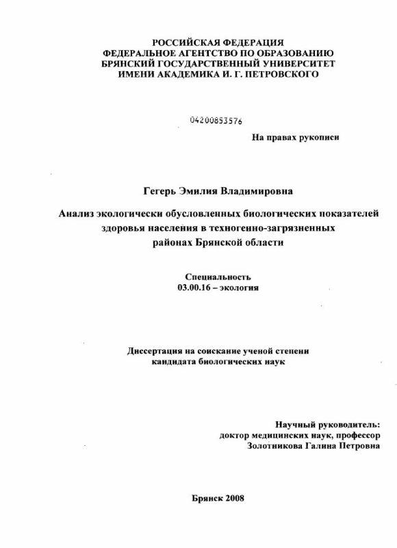 Титульный лист Анализ экологически обусловленных биологических показателей здоровья населения в техногенно-загрязненных районах Брянской области