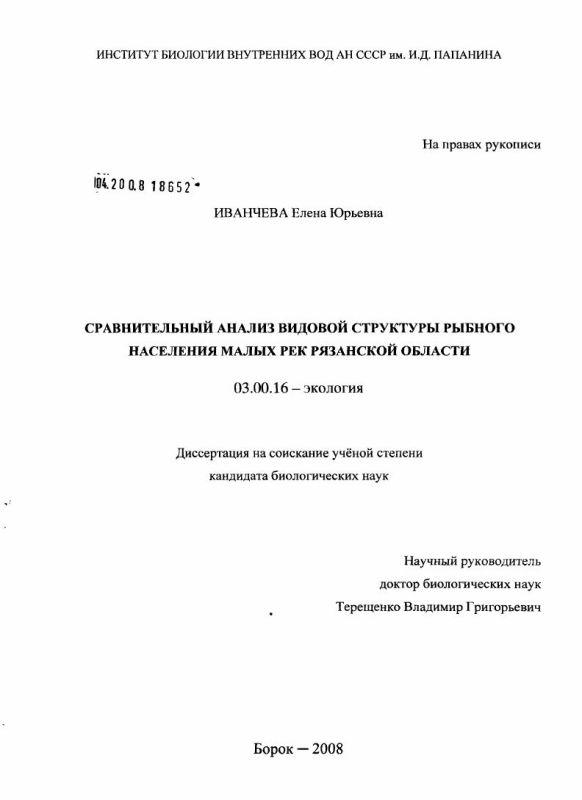 Титульный лист Сравнительный анализ видовой структуры рыбного населения малых рек Рязанской области