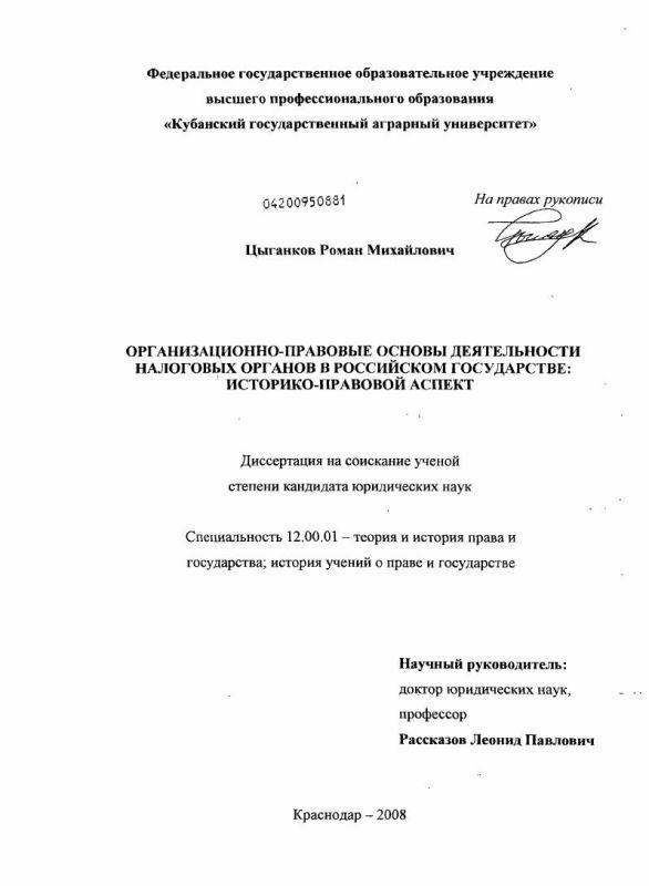 Титульный лист Организационно-правовые основы деятельности налоговых органов в Российском государстве: историко-правовой аспект