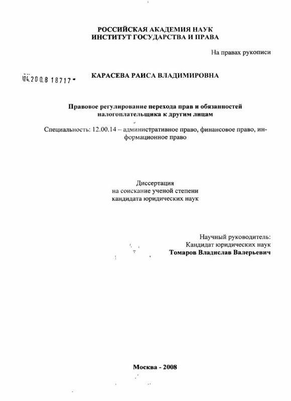 Титульный лист Правовое регулирование перехода прав и обязанностей налогоплательщика к другим лицам