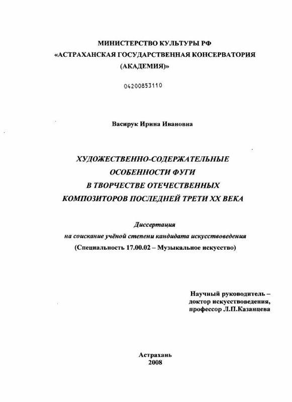Титульный лист Художественно-содержательные особенности фуги в творчестве отечественных композиторов последней трети XX века