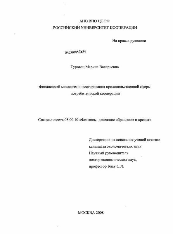 Титульный лист Финансовый механизм инвестирования продовольственной сферы потребительской кооперации