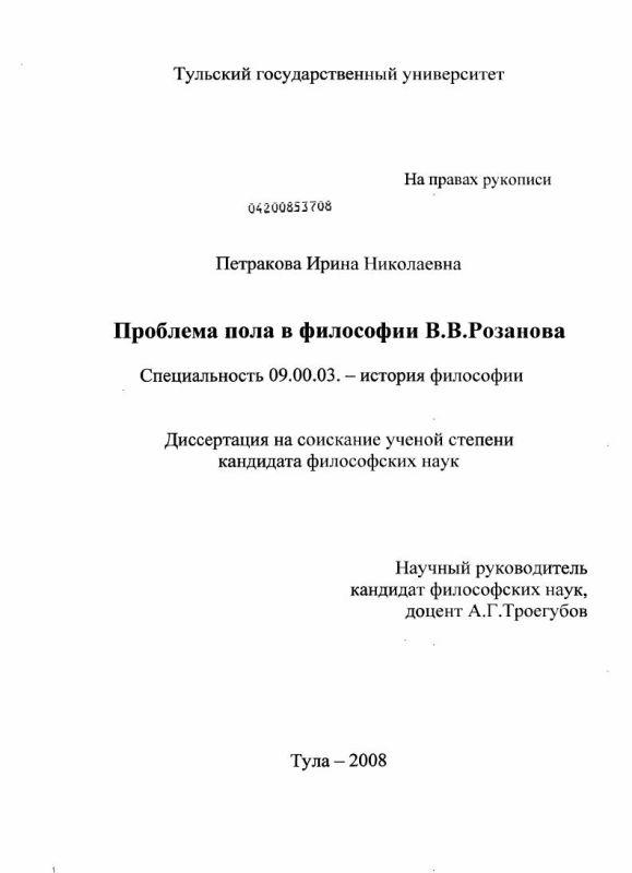 Титульный лист Проблема пола в философии В.В. Розанова