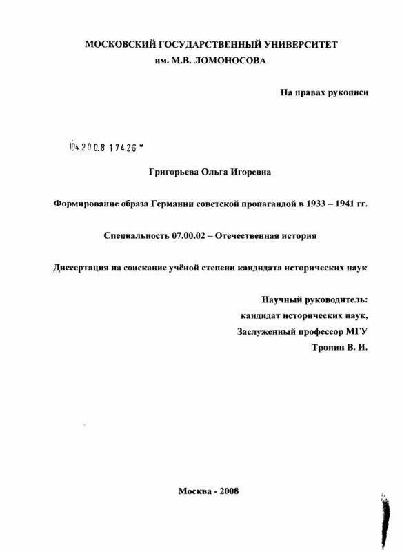 Титульный лист Формирование образа Германии советской пропагандой в 1933-1941 гг.