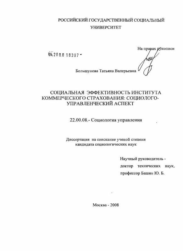 Титульный лист Социальная эффективность института коммерческого страхования: социолого-управленческий аспект