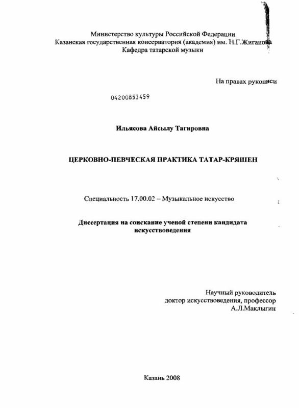 Титульный лист Церковно-певческая практика татар-кряшен