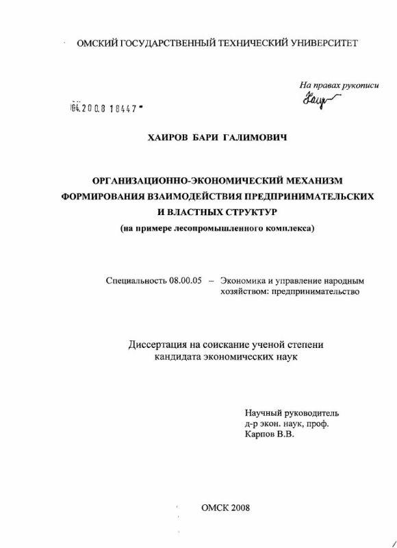 Титульный лист Организационно-экономический механизм формирования взаимодействия предпринимательских и властных структур : на примере лесопромышленного комплекса