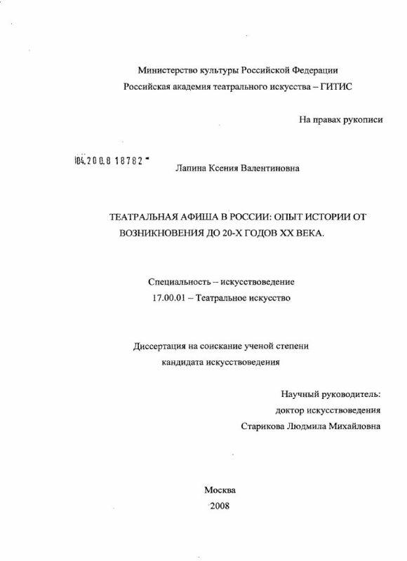 Титульный лист Театральная афиша в России: опыт истории от возникновения до 20-х годов XX века