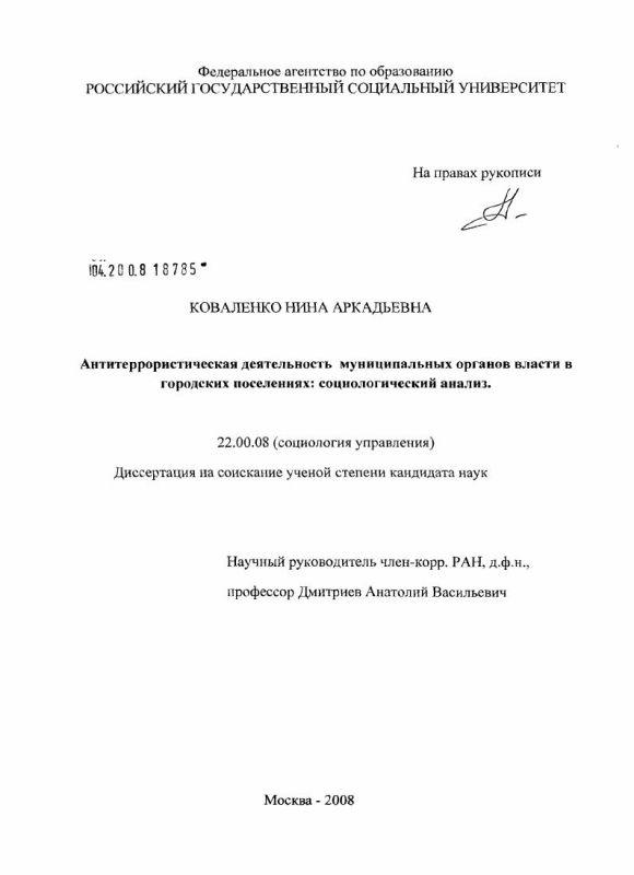 Титульный лист Антитеррористическая деятельность муниципальных органов власти в городских поселениях: социологический анализ