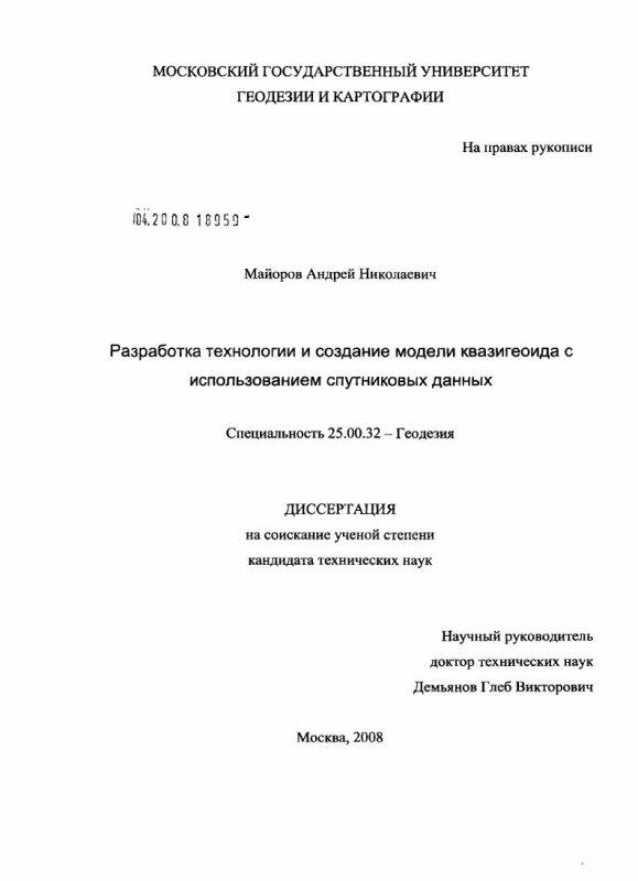 Титульный лист Разработка технологии и создание модели квазигеоида с использованием спутниковых данных