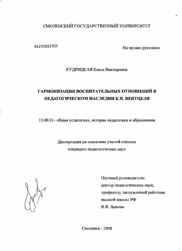 Титульный лист Гармонизация воспитательных отношений в педагогическом наследии К.Н. Вентцеля