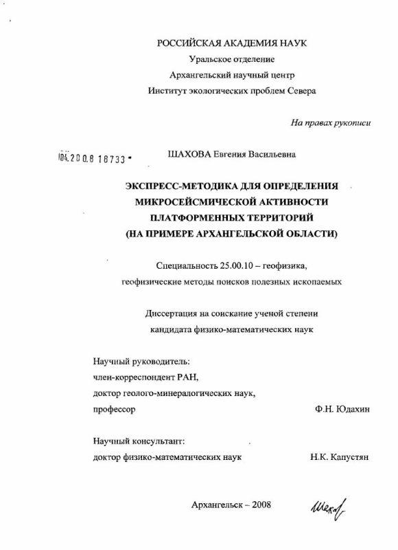 Титульный лист Экспресс-методика для определения микросейсмической активности платформенных территорий : на примере Архангельской области