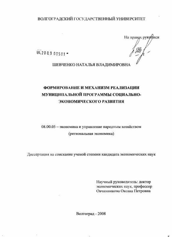 Титульный лист Формирование и механизм реализации муниципальной программы социально-экономического развития