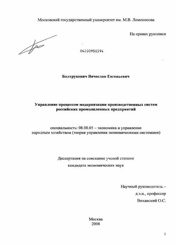 Титульный лист Управление процессом модернизации производственных систем российских промышленных предприятий