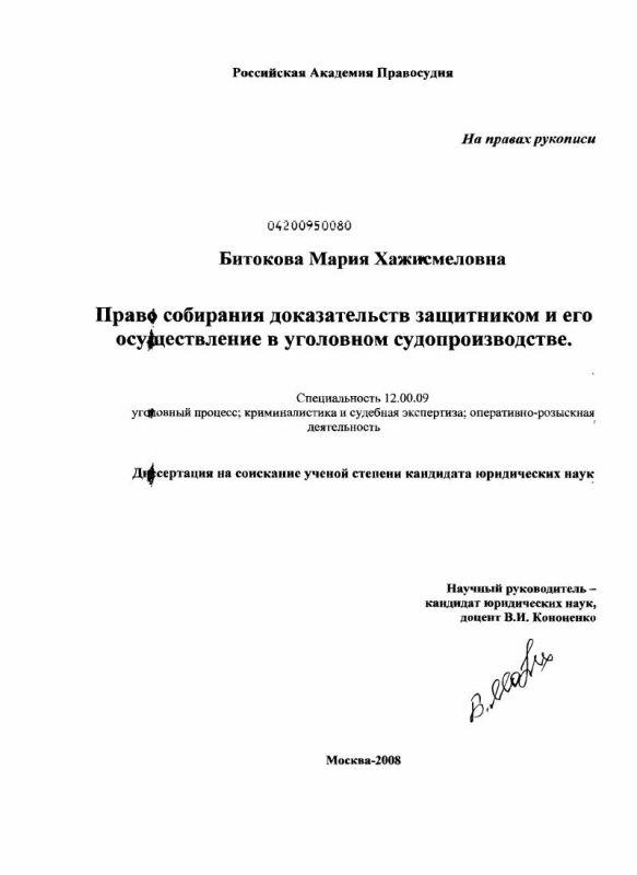 Титульный лист Право собирания доказательств защитником и его осуществление в уголовном судопроизводстве