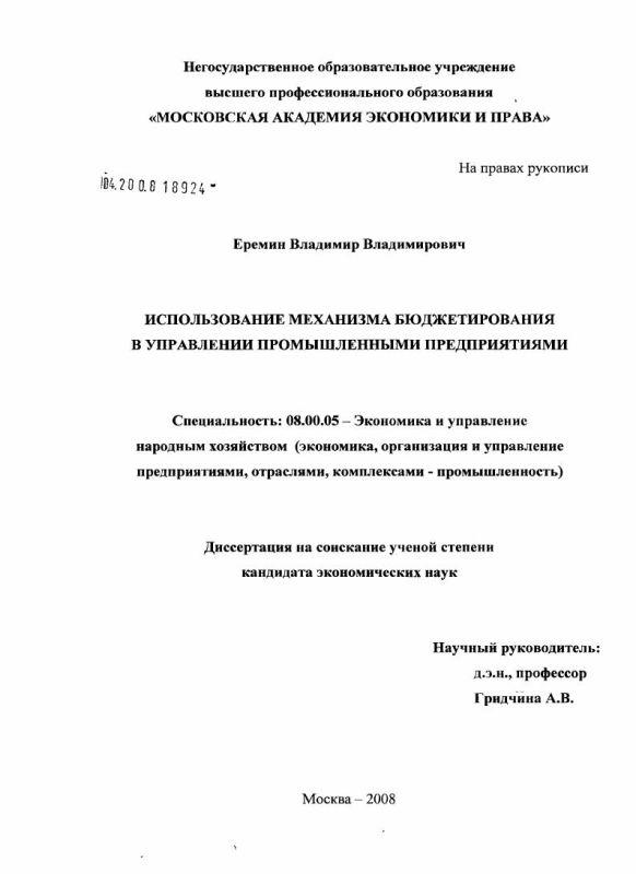 Титульный лист Использование механизма бюджетирования в управлении промышленными предприятиями