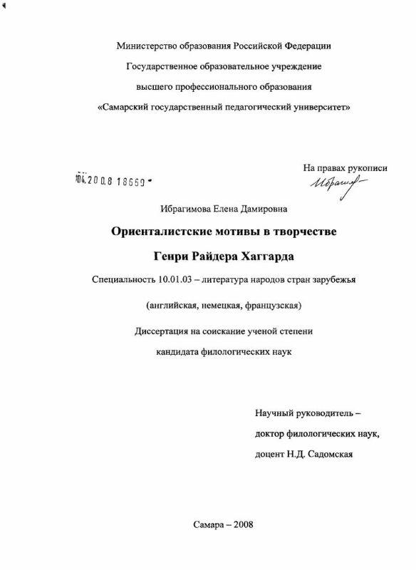 Титульный лист Ориенталистские мотивы в творчестве Генри Райдера Хаггарда