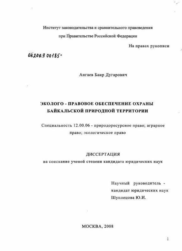 Титульный лист Эколого - правовое обеспечение охраны Байкальской природной территории